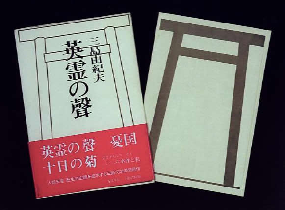 三島由紀夫文学館**代表作品紹介